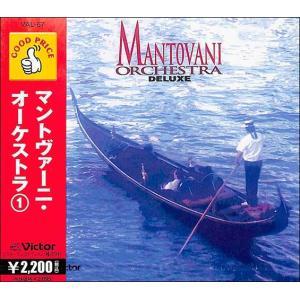 マントヴァーニ・オーケストラ1 CD ehon