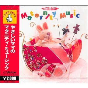 やさしいママのマタニティ・ミュージック キッズ CD|ehon