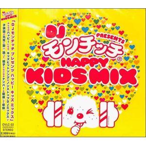 DJモンチッチハッピーキッズリミックス キッズ CD|ehon