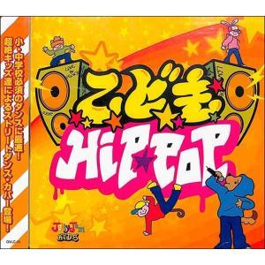こどもHIPPOP キッズ CD|ehon