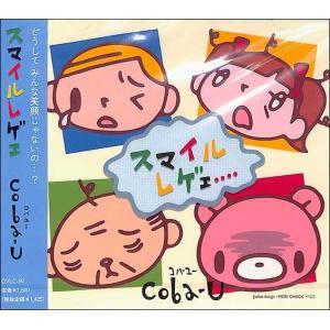 スマイルレゲエ キッズ CD|ehon