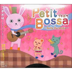 プチボサ〜スイート・ハーモニー キッズ CD|ehon