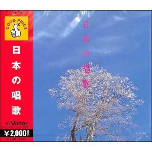 日本の唱歌 キッズ CD|ehon