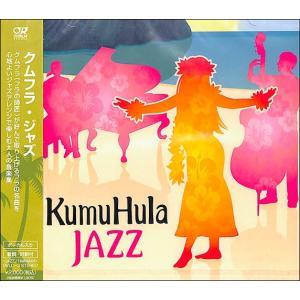 クムフラ・ジャズ CD