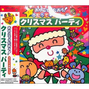 おやこでうたおう!クリスマスパーティ CD|ehon