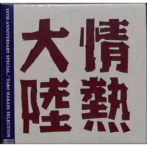 情熱大陸 LOVES MUSIC CD ehon
