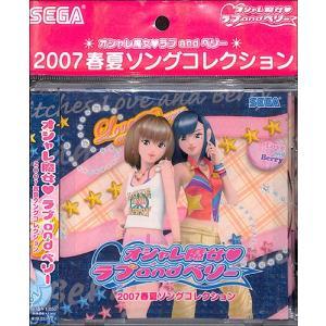 オシャレ魔女ラブandベリー 2007春夏ソングコレクション DVD|ehon