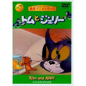 名作アニメ/トムとジェリーシリーズvol.7 DVD|ehon