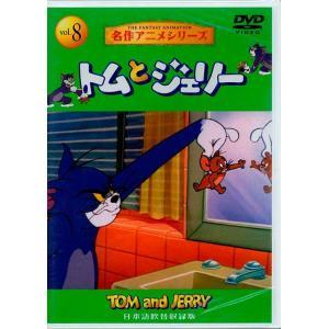 名作アニメ/トムとジェリーシリーズvol.8 DVD|ehon