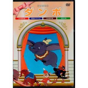 ダンボ DVD|ehon