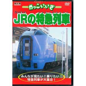 かっこいいぞ JRの特急列車 DVD|ehon