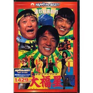 香港発活劇エクスプレス 大福星 デジタル・リマスター版  DVD|ehon