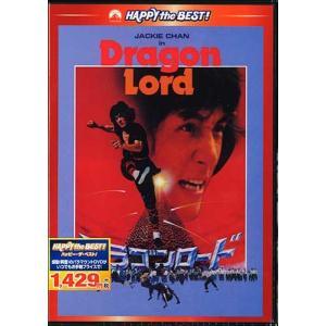 ドラゴンロード デジタル・リマスター版  DVD|ehon