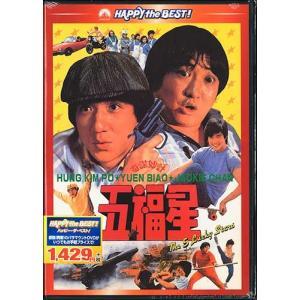 五福星 デジタル・リマスター版  DVD|ehon