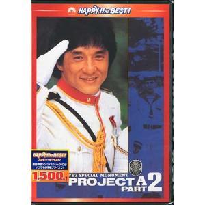 プロジェクトA2/史上最大の標的 デジタル・リマスター版  DVD|ehon