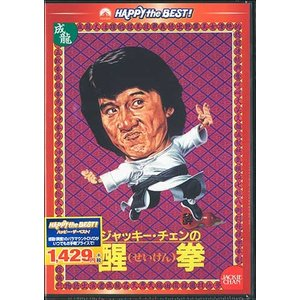 醒拳 デジタル・リマスター版  DVD|ehon