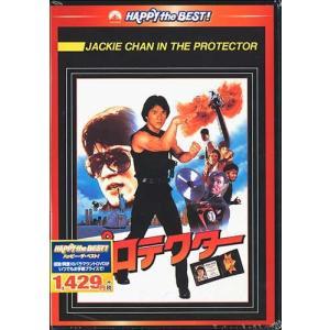 プロテクター デジタル・リマスター版  DVD|ehon