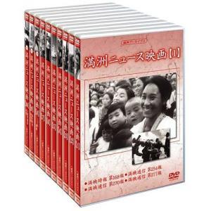 満州ニュース映画DVD−BOX DVD|ehon