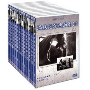 満鉄記録映画集DVD−BOX DVD