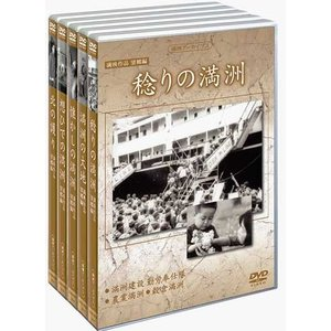 満映作品 望郷編DVD−BOX DVD|ehon