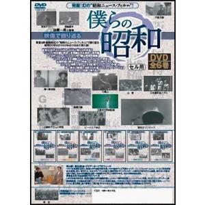 映像で振り返る僕らの昭和六巻セット DVD|ehon
