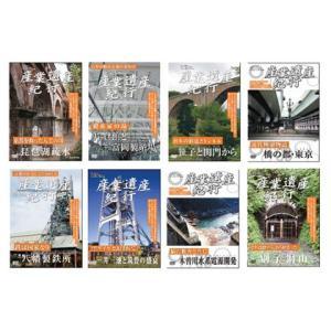 産業遺産紀行 全8巻セット DVD|ehon