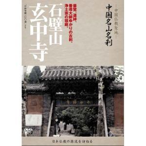 『中国名山名刹』DVD全12巻セット DVD|ehon