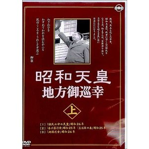 昭和天皇地方御巡幸 上下セット DVD|ehon