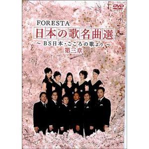 FORESTA 日本の歌名曲選 第3章〜BS日本・こころの歌より〜 DVD
