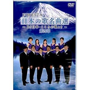 FORESTA 日本の歌名曲選 第4章〜BS日本・こころの歌より〜 DVD