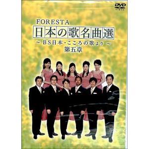 FORESTA 日本の歌名曲選 第5章〜BS日本・こころの歌より〜 DVD