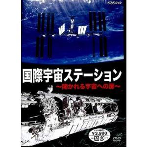 国際宇宙ステーション〜開かれる宇宙への扉〜 DVD|ehon