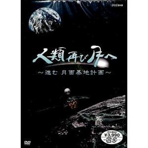 人類再び月へ〜進む月面基地計画〜 DVD|ehon