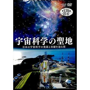 宇宙科学の聖地 日本宇宙科学の発展と功績を辿る旅 DVD|ehon