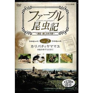 ファーブル昆虫記〜南仏・愛しき小宇宙〜vol.2カリバチとヤママユ DVD|ehon