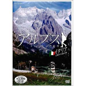 アルプストレッキング紀行・イタリア 心映す白銀の峰 DVD|ehon