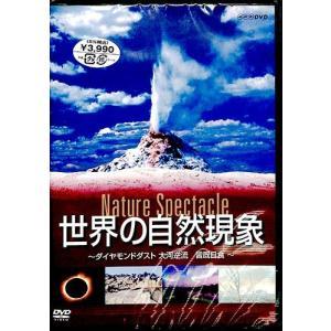 世界の自然現象〜ダイヤモンドダスト 大河逆流 皆既日食〜 DVD|ehon