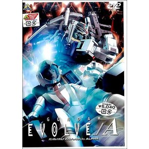 ガンダムEVOLVE../A DVD|ehon
