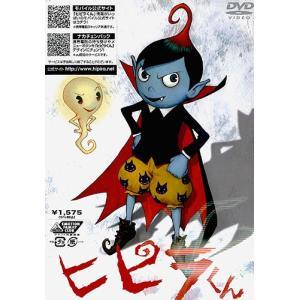 ヒピラくん DVD