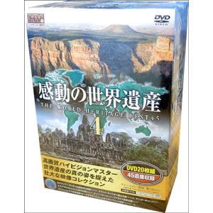 感動の世界遺産4 20枚組 DVD|ehon