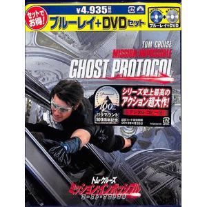 ミッション:インポッシブルゴースト・プロトコル Blu-ray|ehon