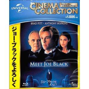 ジョー・ブラックをよろしく Blu-ray|ehon