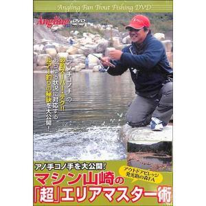 マシン山崎の「超」エリアマスター術 DVD|ehon