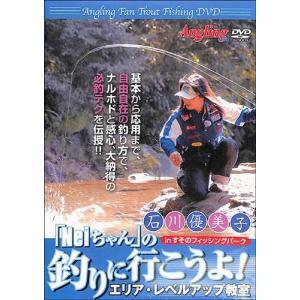 「Neiちゃん」の釣りに行こうよ! DVD|ehon