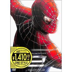 スパイダーマン2 DVD|ehon