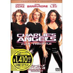 チャーリーズ・エンジェル フルスロットル DVD|ehon