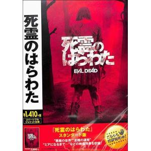 死霊のはらわた DVD|ehon