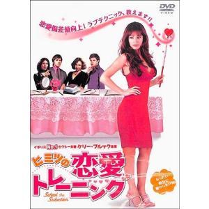 ヒミツの恋愛トレーニング DVD|ehon