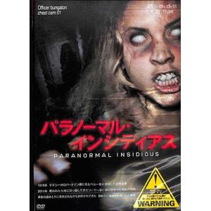 パラノーマル・インシディアス DVD|ehon