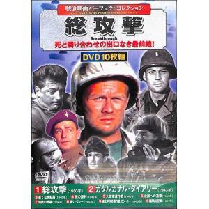 10戦争映画パーフェクトコレクション 総攻撃 DVD|ehon